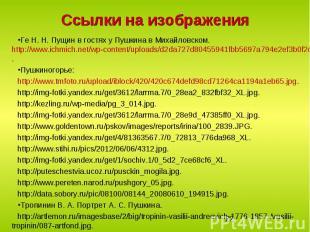 Ссылки на изображенияГе Н. Н. Пущин в гостях у Пушкина в Михайловском. http://ww