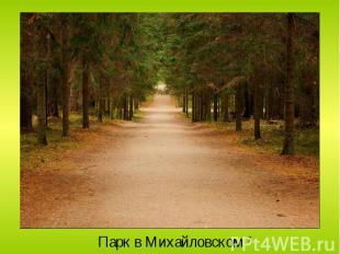 Парк в Михайловском