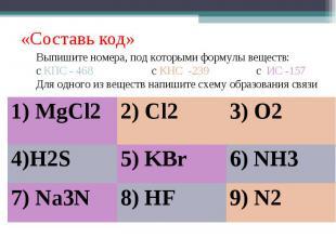«Составь код»Выпишите номера, под которыми формулы веществ:с КПС - 468 с КНС -23