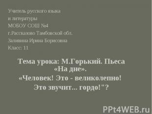 Учитель русского языкаи литературыМОБОУ СОШ №4 г.Рассказово Тамбовской обл.Залив