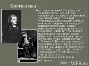 КостылевыЭто хозяин ночлежки Костылев и его жена Василиса. Ему «54 года, содержа