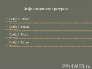 Информационные ресурсы:Слайд 6. Актер http://images.yandex.ru/yandsearch?text=%D