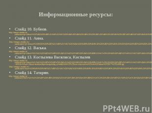 Информационные ресурсы:Слайд 10. Бубнов.http://images.yandex.ru/yandsearch?p=1&a