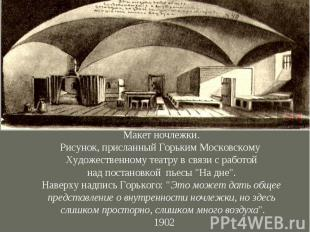 Макет ночлежки. Рисунок, присланный Горьким Московскому Художественному театру в