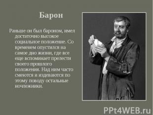 БаронРаньше он был бароном, имел достаточно высокое социальное положение. Со вре