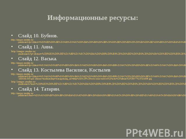 Информационные ресурсы:Слайд 10. Бубнов.http://images.yandex.ru/yandsearch?p=1&text=%D0%B3%D0%BE%D1%80%D1%8C%D0%BA%D0%B8%D0%B9%20%D0%BD%D0%B0%20%D0%B4%D0%BD%D0%B5%20%D0%BA%D0%B0%D1%80%D1%82%D0%B8%D0%BD%D0%BA%D0%B8&pos=44&uinfo=sw-1261-sh…