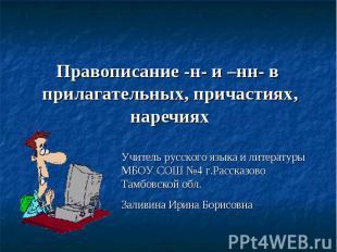 Правописание -н- и –нн- в прилагательных, причастиях, наречияхУчитель русского я