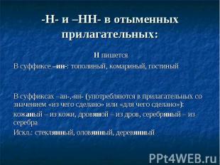 -Н- и –НН- в отыменных прилагательных:В суффиксах –ан-,-ян- (употребляются в при