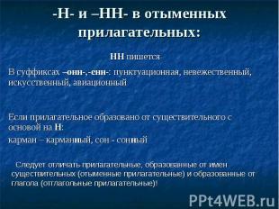 -Н- и –НН- в отыменных прилагательных: Следует отличать прилагательные, образова
