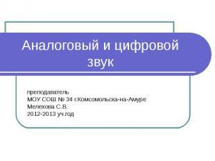 Аналоговый и цифровой звукпреподаватель МОУ СОШ № 34 г.Комсомольска-на-АмуреМеле