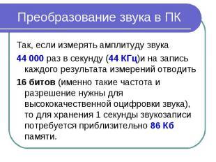 Преобразование звука в ПКТак, если измерять амплитуду звука44 000 раз в секунду