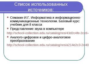 Список использованных источников:Семакин И.Г. Информатика и информационно-коммун