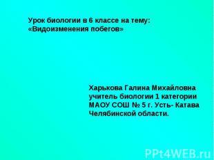 Урок биологии в 6 классе на тему:«Видоизменения побегов»Харькова Галина Михайлов