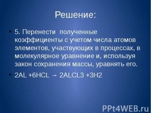 Решение:5. Перенести полученные коэффициенты с учетом числа атомов элементов, уч