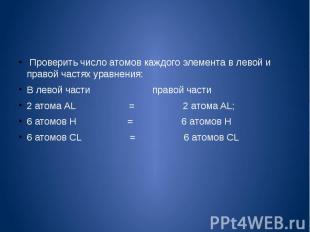 Проверить число атомов каждого элемента в левой и правой частях уравнения:В лево