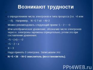 Возникают трудности с определением числа электронов и типа процесса (т.е. +ē или