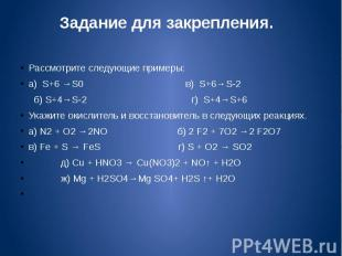Задание для закрепления. Рассмотрите следующие примеры:а) S+6 →S0 в) S+6→S-2 б)