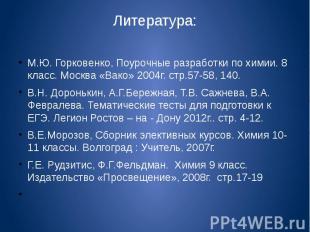 Литература:М.Ю. Горковенко, Поурочные разработки по химии. 8 класс. Москва «Вако