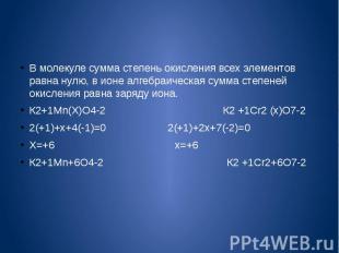 В молекуле сумма степень окисления всех элементов равна нулю, в ионе алгебраичес
