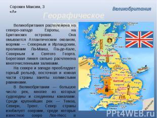 Сорокин Максим, 3 «А» Георафическое положение Великобритания расположена на севе