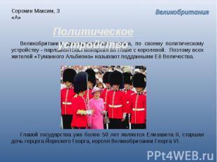 Сорокин Максим, 3 «А» Великобритания, демократическая страна, по своему политиче