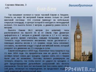 Сорокин Максим, 3 «А» Биг-Бен Так называют колокол в часах часовой башни в Лондо