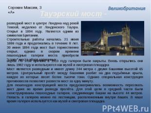 Сорокин Максим, 3 «А» Тауэрский мост - разводной мост в центре Лондона над рекой