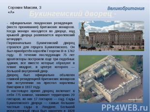 Сорокин Максим, 3 «А» Букингемский дворец - - официальная лондонская резиденция