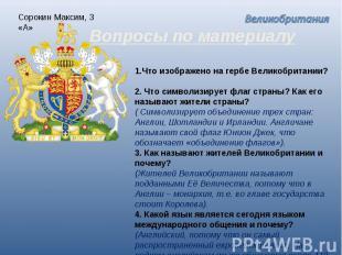 Сорокин Максим, 3 «А» Вопросы по материалу Что изображено на гербе Великобритани