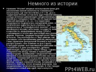 """Немного из историиНазвание """"Италия"""" впервые использовали греки для обо"""
