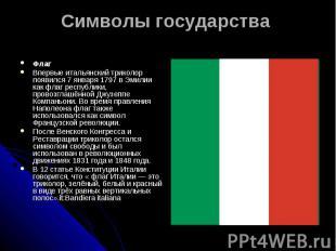 Символы государства Флаг Впервые итальянский триколор появился 7 января 1797 в Э