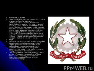 Национальный гимн Итальянский гимн, известный также как «Братья Италии» и «Песнь