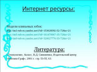 Модели клиньевых юбок: Модели клиньевых юбок: http://im3-tub-ru.yandex.net/i?id=