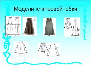 Модели клиньевой юбки