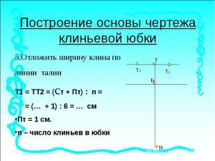 Построение основы чертежа клиньевой юбки5.Отложить ширину клина по линии талииТ1