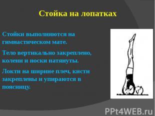 Стойка на лопаткахСтойки выполняются на гимнастическом мате.Тело вертикально зак