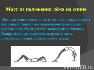 Мост из положения лёжа на спинеЛежа на спине, сильно согнуть ноги и развести их