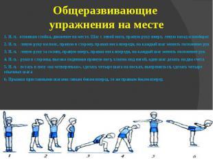 Общеразвивающие упражнения на месте1. И. п.- основная стойка, движение на месте.