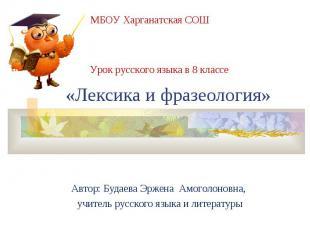 МБОУ Харганатская СОШ Урок русского языка в 8 классе«Лексика и фразеология»Автор