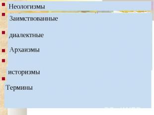 1) Слова, недавно вошедшие в употребление. 2) Слова, вошедшие в русский язык из