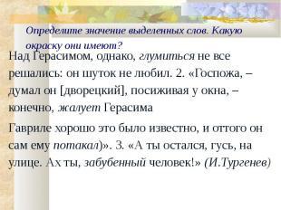 Над Герасимом, однако,глумитьсяне все решались: он шуток не любил. 2. «Госпожа
