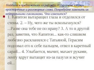 Найдите в предложениях из рассказа И.Тургенева «Муму» просторечные и разговорные