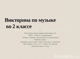 Викторина по музыке во 2 классеПодготовила учитель музыки Урынгалиева А.В.МБОУ «