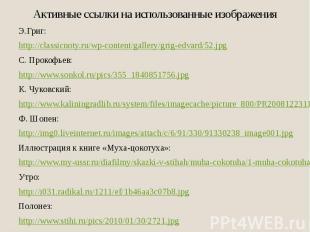 Активные ссылки на использованные изображенияЭ.Григ:http://classicnoty.ru/wp-con