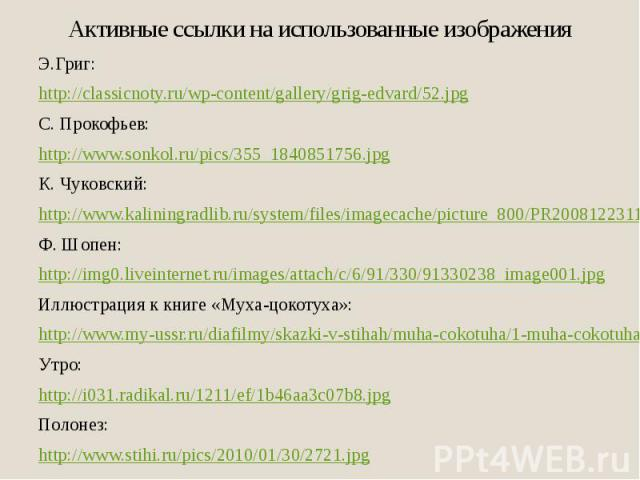Активные ссылки на использованные изображенияЭ.Григ:http://classicnoty.ru/wp-content/gallery/grig-edvard/52.jpgС. Прокофьев:http://www.sonkol.ru/pics/355_1840851756.jpgК. Чуковский:http://www.kaliningradlib.ru/system/files/imagecache/picture_800/PR2…