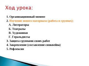 1. Организационный момент 2. Изучение нового материала (работа в группах); А. Ли