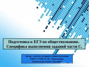 Powerpoint Templates Подготовка к ЕГЭ по обществознанию. Специфика выполнения за