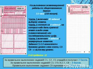 На выполнение экзаменационной работы по обществознанию дается 3.5 часа (210 мину
