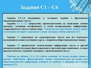 Задания С1 – С4 Задания С1–С4 объединены в составное задание с фрагментом неадап