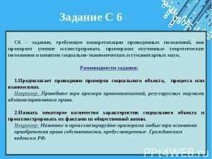 Задание С 6 С6 – задание, требующее конкретизации приведенных положений, оно про